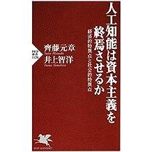 人工知能は資本主義を終焉させるか 経済的特異点と社会的特異点 (PHP新書) (Japanese Edition)