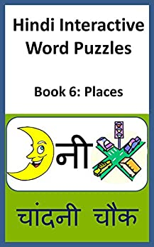 Hindi Interactive Word Puzzles Book 6: Places by [Books, Chanda]