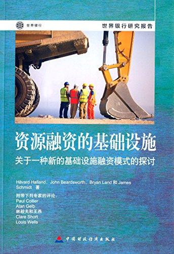 资源融资的基础设施:关于一种新的基础设施融资模式的探讨