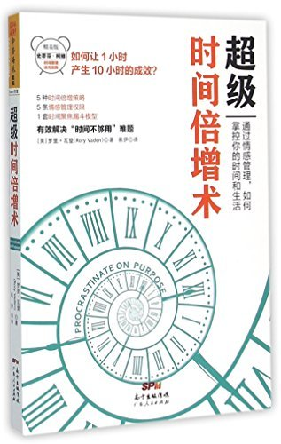 Procrastinate on Purpose: 5 Permissions to Multiply Your Time (Chinese Edition) by Rory Vaden (2016-01-01)
