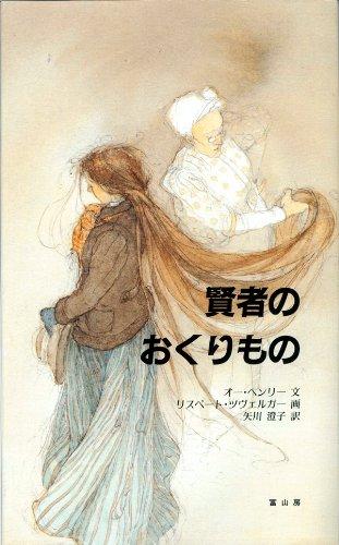 Kenja no okurimono] = The gift of the magi