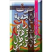 أحرف / قصص عربية قصيرة جدا: قصص عربية قصيرة جدا (Alsatian Edition)