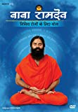 Vividh Rogon Ke Liye Yog/Yog for Various...