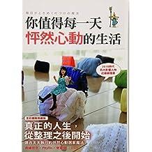Ni Zhi de Mei Yi Tian Peng Ran Xin Dong de Sheng Huo