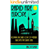 Rapid Fire Europe: Hopping around some of Europe's favourite cities