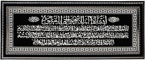 Religiöses Wandbild   Islam   Ayet   Koran   Quran   Allah   Schwarz