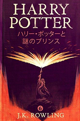 ハリー・ポッターと謎のプリンス - Harry Potter and the Half-Blood Prince ハリー・ポッターシリーズ (Japanese Edition)