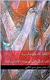 اللغة الدبلوماسية: اللغة الدبلوماسية ومهارات الكتابة واللغة (Arabic Edition)