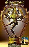 Thiruvasakam: திருவாசகம் (Tamil Edition)