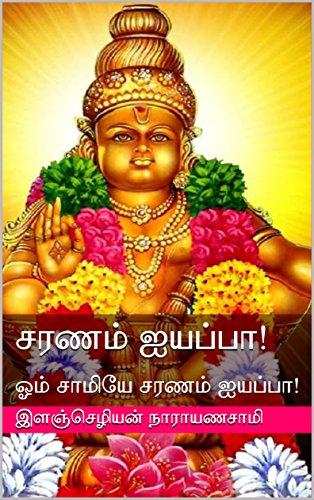 ஓம்  சாமியே சரணம் ஐயப்பா! (Tamil Edition) por இளஞ்செழியன் நாராயணசாமி (Elanchezhian Narayanasamy)