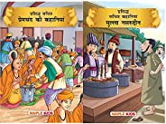 Premchand (Illustrated) (Hindi) + Mullah Nasruddin (Illustrated) (Hindi) (Set of 2 Books)