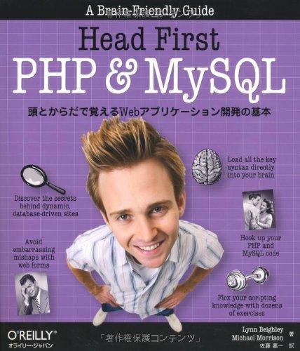 """Head first PHP & MySQL : Atama to karada de oboeru Web apurikeÌ""""shon kaihatsu no kihon par Lynn Beighley; Michael Morrison; Yoshikazu SatoÌ"""