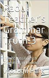 Raoul Teacher's Grammar Truth-3: Insight Into English Grammar in Korean (English Edition)