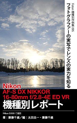 Foton Photo collection samples 096 Nikon AF-S Nikon AF-S DX NIKKOR 16-80mm f/28-4E ED VR Report: Capture D500 (Japanese Edition)