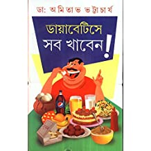 Diabetes Sab Khaben