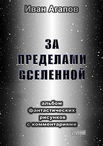 За пределами Вселенной: Альбом фантастических рисунков с ...