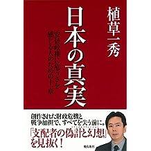 Nihon no shinjitsu : Abe seiken ni ayausa o kanjiru hito no tame no juissho.