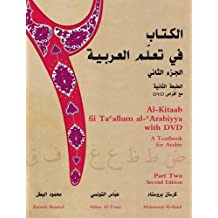 Al-Kitaab fii Tacallum al-cArabiyya with DVD: A Textbook for ArabicPart Two