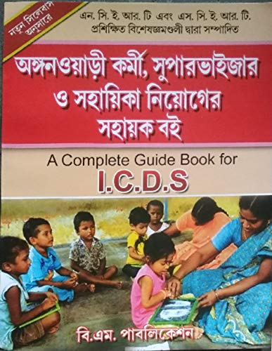 A Complete Guide Book for Integrated Child Development Service (I.C.D.S) (Bengali)