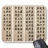 Eine Art Antike chinesische Kalligraphie Rechteck rutschfeste Gummi Mousepad Computer Gaming Mouse Pad Mauspad