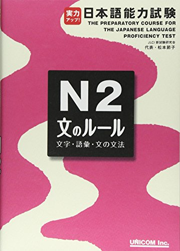 the-preparatory-course-for-japanese-proficiency-test-noken-2-grammar-and-vocabulary