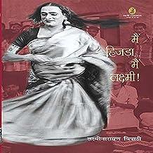 Main Hijra Main Laxmi ! (1) (Hindi Edition)