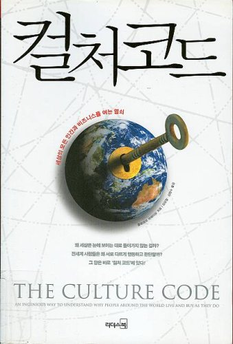 The Culture Code: An Ingenious Way to Understand Why People Around the World Live and Buy As They Do (K'olch'o K'odu: Sesang Ui Modun In'gan Kwa Bijunisu Rul Yonun Yolsoe) (Korean Edition)