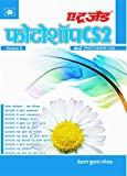 AtoZ Photoshop CS2 (9th version)