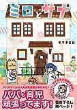 milo and sana (papasmile comics) (Japanese Edition)
