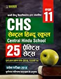 CHS ( CENTRAL HINDU SCHOOL ) 25 PRACTICE SETS CLASS 11 (2017)