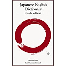 Japanese English Dictionary 16th Ed. (Japanese Edition)