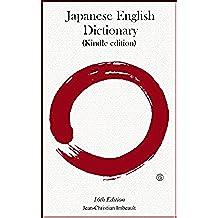 Japanese English Dictionary 16th Ed. (Japanese Edition)