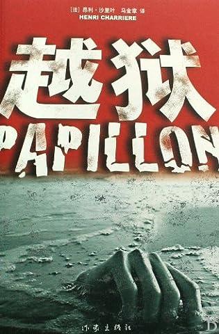 Livre Prison Break - Prison Break (Chinese
