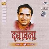 Dayaghana - Suresh Wadkar