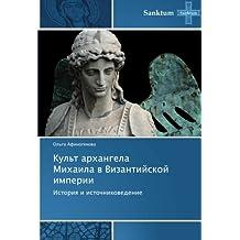 Kul't arkhangela Mikhaila v Vizantiyskoy imperii: Istoriya i istochnikovedenie