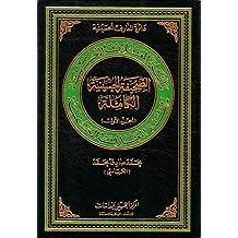 The Hussaini Prayer-book: v. 1 (Hussaini Encyclopedia)