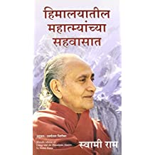 LIVING WITH THE HIMALAYAN MASTERS (Marathi)