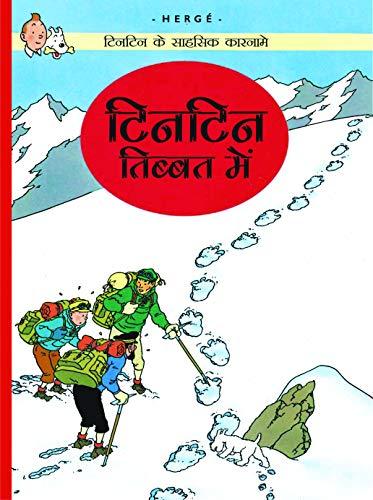 Tintin Tibet Mein : Tintin in Hindi (English Edition)