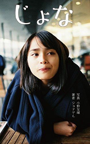 Jona (Japanese Edition) eBook: Jonadel, Yuki Kono, Yuki Kono ...