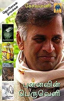 Punaivin Peruveli: Jeyamohan Novelkal (Tamil Edition) by [Kesavamani]