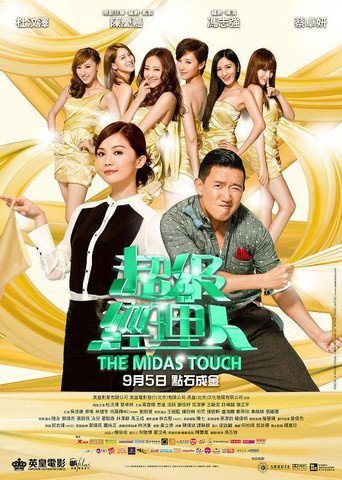 the-midas-touch-region-free-dvd-english-subtitled-by-chapman-to