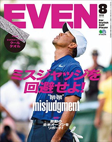 EVEN 2018年8月号 Vol.118[雑誌] (Japanese Edition)