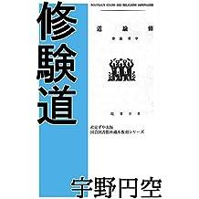 Shugen Do (Japanese Edition)