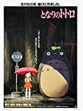 onthewall Mi Vecino Totoro Studio Ghibli Póster