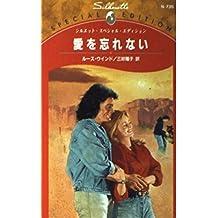 愛を忘れない (シルエット・スペシャル・エディション)