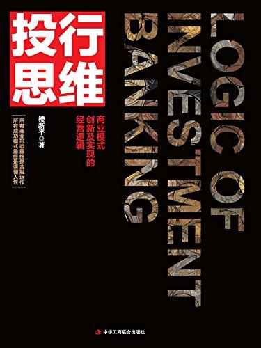 投行思维:商业模式创新及实现的经营逻辑 (English Edition)