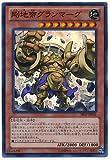 Yu-Gi-Oh! SHSP-JP041 - Granmarg the Mega Monarch - Super Japan