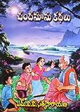Chanda Mama Stories