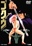 Midnight Eye Goku Complete Dvd [Import allemand]