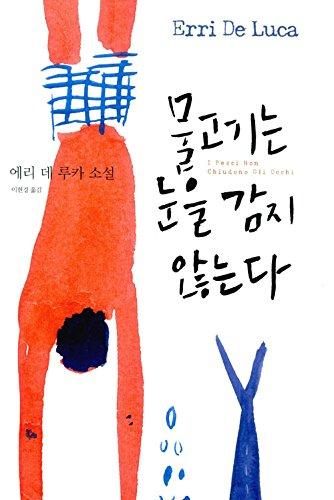 Pesci Non Chiudono Gli Occhi (2011) (Korea Edition)